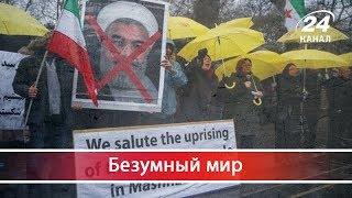 Безумный мир. Эффект бумеранга: как иранская власть сама на себя навела беду