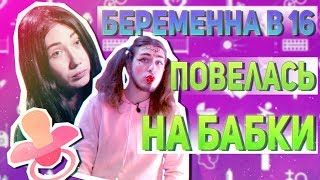 БЕРЕМЕННА В 16 - ШКОЛЬНИЦУ РАЗВЕЛИ