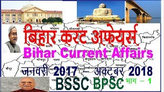Bihar बिहार Current Affairs January 2017 to October 2018 Part 1| BSSC & BPSC