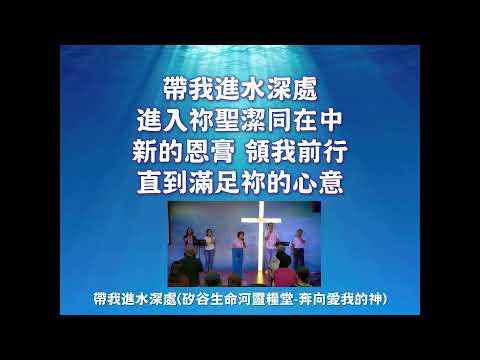 水深之處 林瑋玲博士 2020/7/19基督教花蓮靈糧堂主日直播 - YouTube