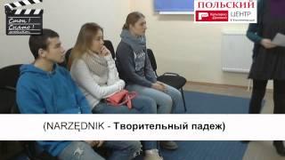 урок польского языка 7