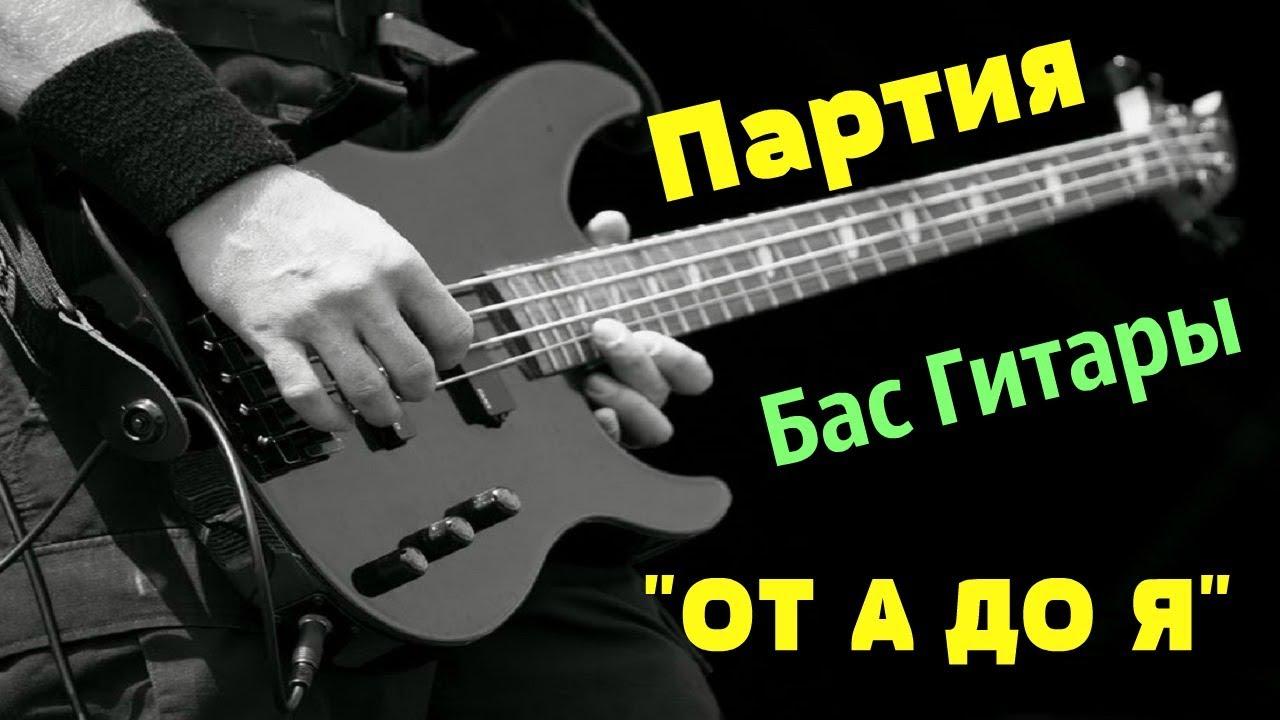 """Партия для Бас Гитары """"ОТ А ДО Я"""""""
