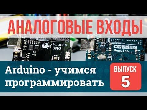 Аналоговые входы (АЦП) #5 | Arduino - учимся программировать (обучающие уроки)