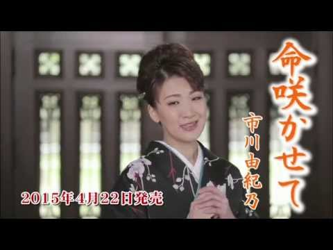 市川由紀乃「命咲かせて」15秒CM