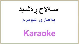 Kurdish Karaoke Salah Rashid سه لاح ڕه شید ـ به هاری عومرم