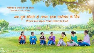 Hindi Christian Song | परमेश्वर के वचनों का एक भजन | जब तुम खोलते हो अपना हृदय परमेश्वर के लिए
