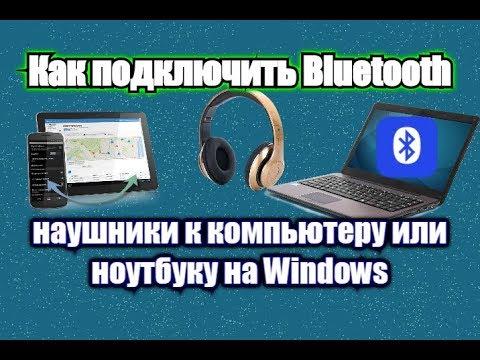 Как подключить bluetooth к компьютеру