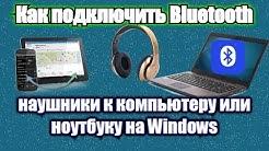 Как подключить Bluetooth устройства к компьютеру или ноутбуку на Windows