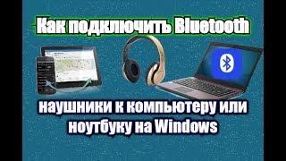 Як підключити Bluetooth пристрою до комп'ютера або ноутбука на Windows