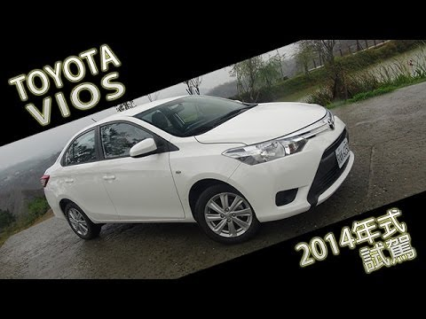 2014 Toyota All New VIOS經典版試駕
