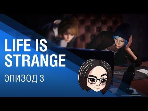 Life is Strange | Эпизод 3 thumbnail