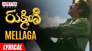 Mellaga Ooyala Lyrical | Rukmini Telugu Movie Songs | Vineeth, Sridevi | Vidyasagar