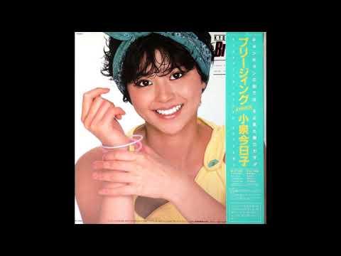 小泉今日子 (Kyoko Koizumi) - 春風の誘惑
