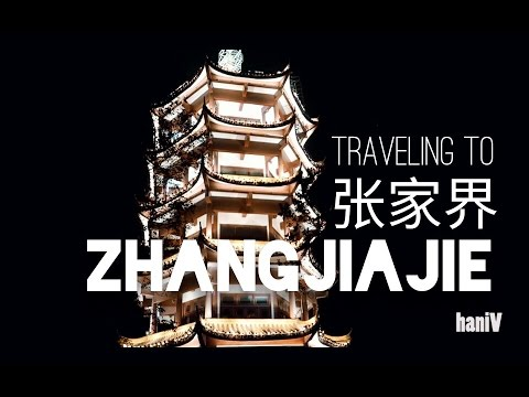 My First Trip to Zhangjiajie  张家界