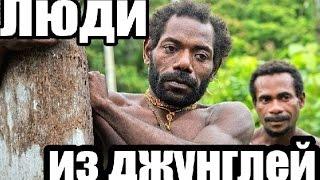 Люди из джунглей # 7 Dota [ 600 mmr ]