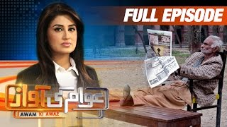 Hyderabad Mental Hospital | Awam Ki Awaz | SAMAA TV | Full Episode | 24 Jan 2017