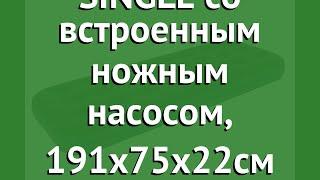 Низкая кровать SINGLE со встроенным ножным насосом, 191х75х22см (Relax) обзор 27238