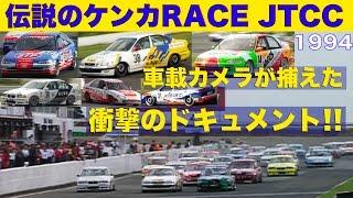 〈ENG-Sub〉伝説の喧嘩レース JTCC 車載カメラが捕えた衝撃のドキュメント!!【Best MOTORing】1994