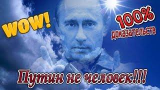 Стоп...что?! Путин не человек!!! Неопровержимые доказательства.