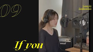 If you - Bigbang (빅뱅) Female Cover by. Soobeenhear수빈희열  | 만…