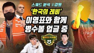[볼만찬 스쿼드 분석 ②강원]'한국의 레비'이영표와 함께 병수볼 업글 중