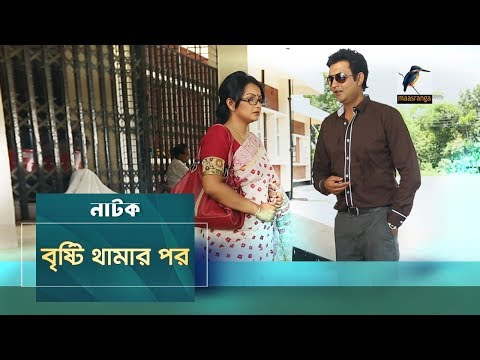 Brishti Thamar Por | Amin Khan, Nawsheen Nahreen Mou | Natok | Maasranga TV | 2019
