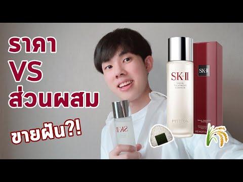 สิ่งที่ SK-II ไม่ได้บอกคุณ   รีวิวส่วนผสมน้ำตบ Facial Treatment Essence! #พลิกหลังกล่อง