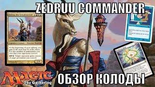 Обзор колоды multiplayer Commander Zedruu the Greathearted. Stax on enduring ideal lock CEDH deck