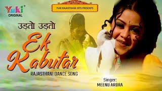 उड़ता उड़ता एक कबूतर। राजस्थानी डी जे रिमिक्स सांग ] गायिका -मीनू अरोड़ा Besharm Kabutar (DJ Remix)