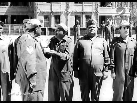 فيلم اسماعيل ياسين فى الجيش حصريا و بجودة عالية HD