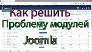 Joomla Проблема с модулем, как её решить.