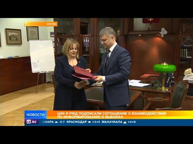 ЦИК и РЖД подписали соглашение о взаимодействии по информированию о выборах