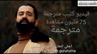 كوراي أفجي - شهر نوفمبر مجدداً كليب مترجمة للعربية Koray Avcı - Yine Aylardan Kasım