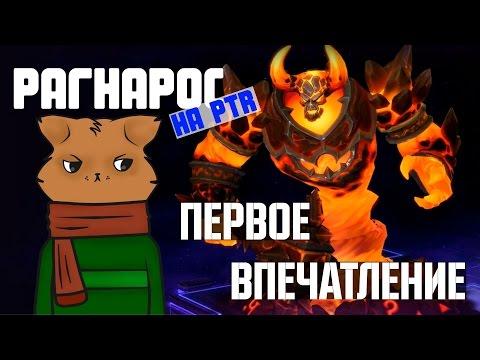 видео: heroes of the storm: Рагнарос (ptr) Первое впечатление