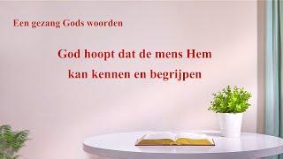 Christelijke muziek 'God hoopt dat de mens Hem kan kennen en begrijpen' | Officiële muziek video