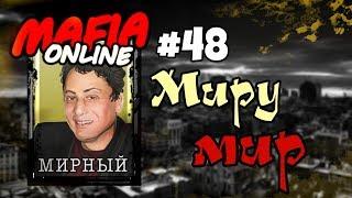 #48 Мафия онлайн - Миру Мир!!!