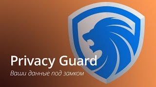 Обзор приложения LEO Privacy Guard