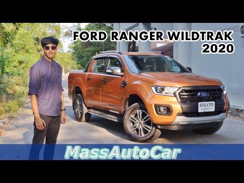 Ford Ranger Wildtrak 2020 อ๊อฟชั่นแน่นๆ พร้อมเพิ่มอุปกรณ์ยื้อเวลารอรุ่นใหม่ #Wildtrak