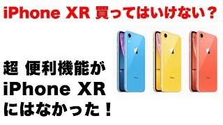 iPhone XR は買ってはいけない理由 iPhone XR には iPhone XS などにある【あの】機能がなかった! #iPhone XR
