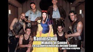 Rammstein Making of Sonne создание клипа на песню Sonne русская озвучка