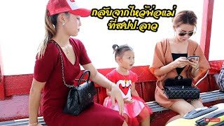 เขยลาวกราบขอพรพ่อตาแม่ยายก่อนกลับไทย
