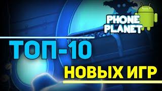 ТОП-10 Лучших и новых игр на ANDROID 2016 - Выпуск 16 PHONE PLANET