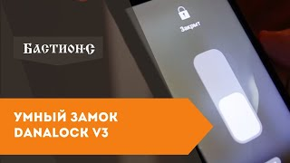 Умный замок Danalock v3 на входную дверь - принципы работы
