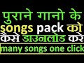 How to download hindi old songs mp3 zip file 128kbps / 320 kbps in one click ?