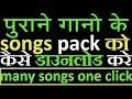 Bangla Gojol Mp3 Download Zip File