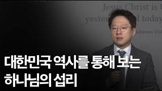 대한민국 역사를 통해 보는 하나님의 섭리 - 데이비드 차 선교사