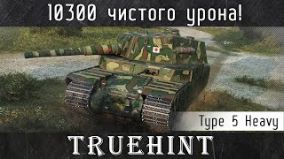 Type 5 Heavy ААААААА!!!!!!!!!!!!!! сносит по 1530 за выстрел и ставит рекорд по урону