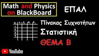 Στατιστική Πίνακας Συχνοτήτων Θέμα Β Πανελλήνιες ΕΠΑΛ