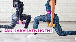 Как накачать ноги и похудеть в ляжках девушке   Топ 5 упражнений на каждый день