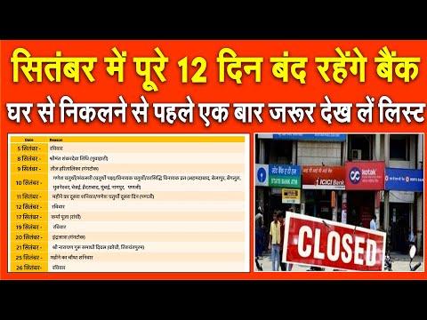 Bank Holidays in September 2021 : सितंबर में पूरे 12 दिन बंद रहेंगे बैंक, देख लें लिस्ट RBI News
